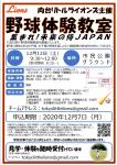☆告知☆ リトライ野球教室(2020/12/12(土)開催)